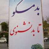 hidden-words-at-isfahan-street-1