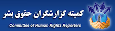 Committee of Human Rights Reportes