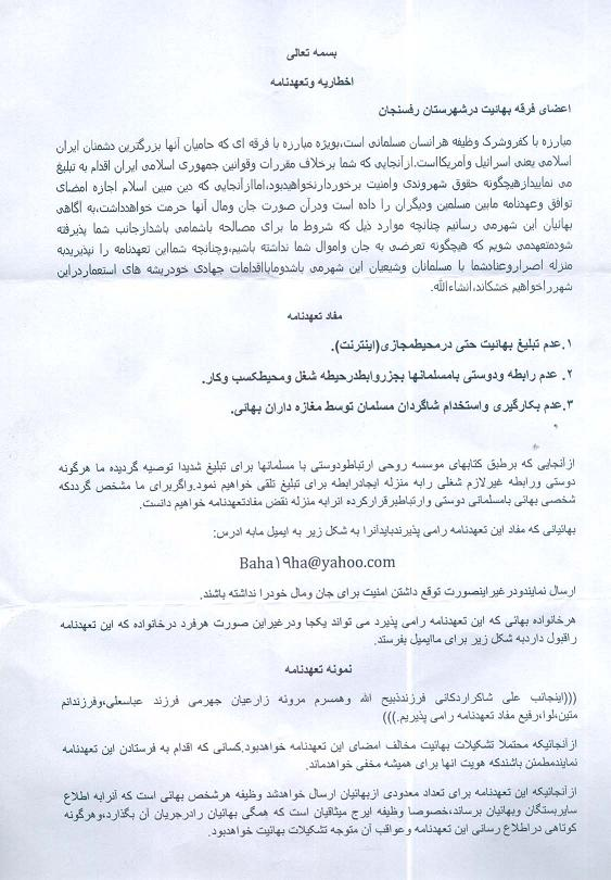 Threatening letter to Baha'is in Rafsanjan