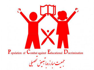 Population Combat against Educational Discrimination, PCED