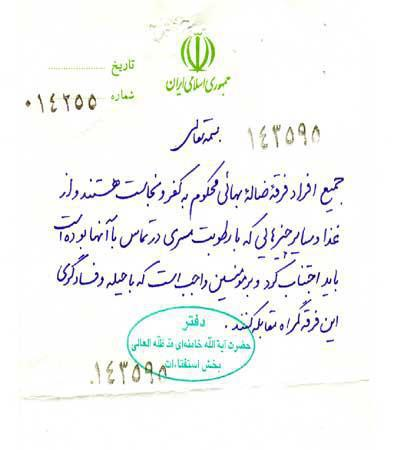 a-letter-against-Bahais-in-Iran