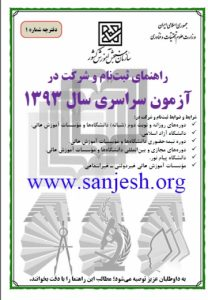 """Iran's national university entrance examination application form, the cover of which is shown here, requires that applicants express """"belief in Islam or in one of the religions specified in the Constitution,"""" which are limited to Judaism, Christianity, and Zoroastrianism. Applicants are also required to indicate that they are not acting with """"enmity"""" towards the Islamic Republic of Iran and that they do not engage in """"immoral behavior."""" Taken all together, these stipulations can be used to exclude a wide range of applicants, including Baha'is."""