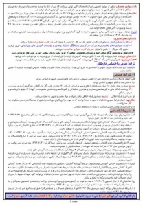 """Page 4 of Iran's national university entrance examination application form includes the following criteria: """"Belief in Islam or in one of the religions specified in the Constitution,"""" which are limited to Judaism, Christianity, and Zoroastrianism. Applicants are also required to indicate that they are not acting with """"enmity"""" towards the Islamic Republic of Iran and that they do not engage in """"immoral behavior."""" Taken all together, these stipulations can be used to exclude a wide range of applicants, including Baha'is."""
