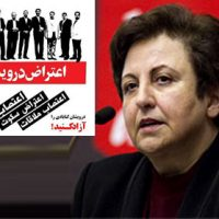 shirinebadi_letter