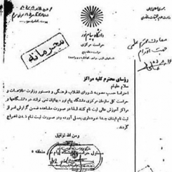 Classified: The Supreme Council for Cultural Revolution's anti-Baha'i letter to the Office of Ayatollah Khamenei