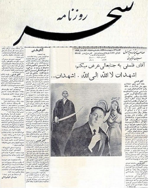 Sahar Newspaper