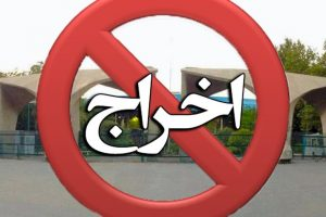 """""""You're fired."""" Baha'i professors and teachers are not able to teach in Iranian universities"""