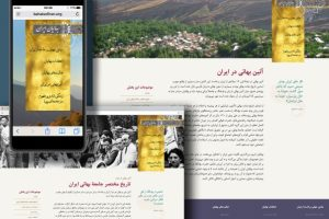 Bahaisofiran.org, the official website for the Baha'i community in Iran, launched earlier today. The site is available on mobile and desktop devices.