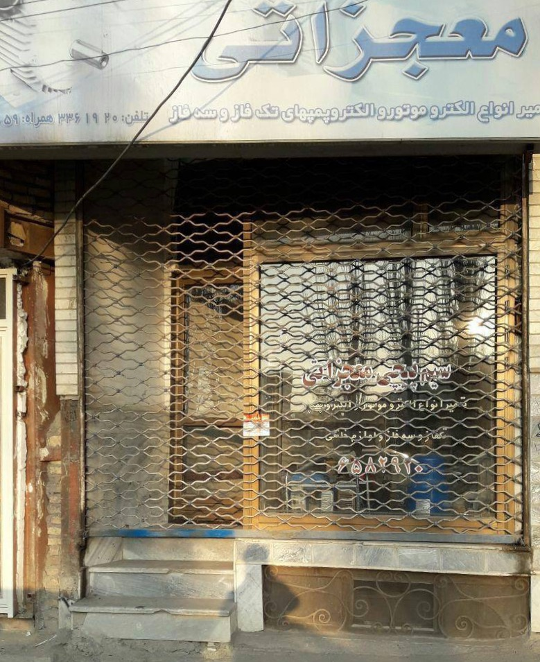 Mr. Bahman Mojezati's shop sealed and closed