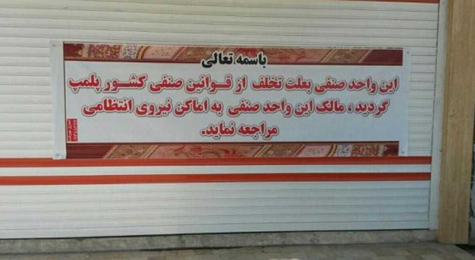 "Message outside closed Baha'i businesses: ""In the Name of the Almighty: This business is shut down for violating business laws. The owner must report to the police"""