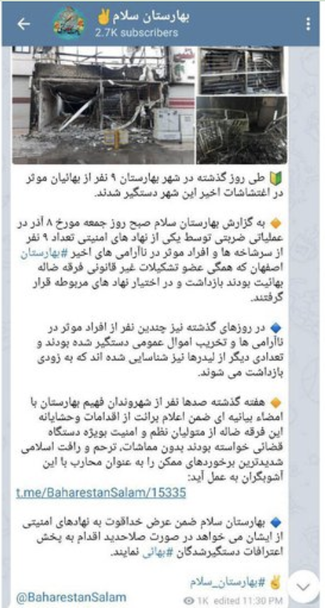 The Telegram Channel Baharestan Salam called for the worst possible punishment for Baha'i detainees, for authorities to show no mercy and for the confessions of the Baha'is to be broadcast