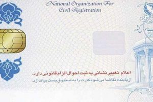 "An Image of the New Iranian ""Smart"" National Identification Card"