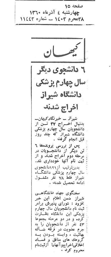 "A report in daily Kayhan on November 24, 1981, announced that 43 students were expelled from Shiraz University School of Medicine for membership in the ""misguided Bahá'í sect,"" being affiliated with ""hypocrites,"" a reference to the Mojahedin-e Khalq, and ""moral corruption."""