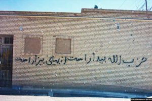 "An anti-Bahai graffiti on the wall of a building in the city of Abadeh says ""Hezbollah is awake and despises the Baha'is"". FILE PHOTO"