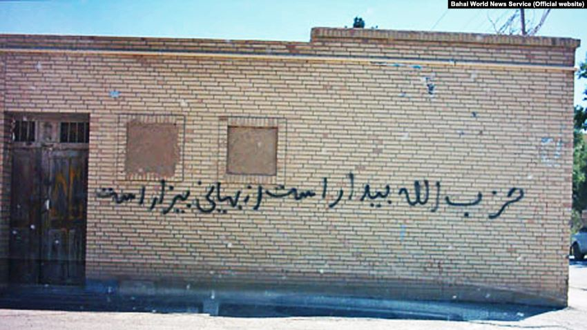 Anti-Baha'i graffiti on the wall of a building in the city of Abadeh