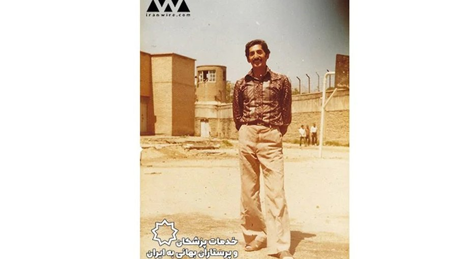 Dr. Naser Vafa'i was arrested by on the morning of July 23, 1980, at his office. He was held in prison, pictured above in the yard, for 10 months On June 14, 1981, he and six other Baha'is, including Dr. Firooz Naeemi, having been tortured in prison, were shot and executed