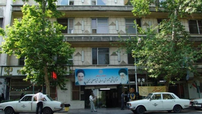 Misaghieh Hospital on Italy Street, Tehran, confiscated in 1980; The hospital was run by the Baha'i Community