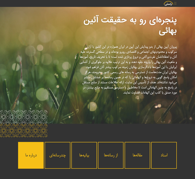 A new microsite of The Bahá'ís of Iran website has been set up to provide credible information from independent sources in an effort to respond to baseless accusations and misinformation produced by the machinery of propaganda targeting the Bahá'ís.